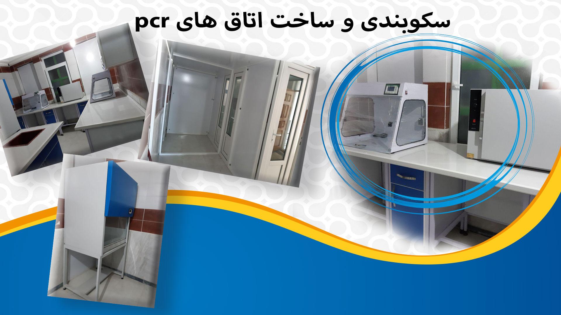 سکوبندی و ساخت اتاق هایpcr